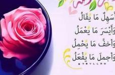minhaj el salafi