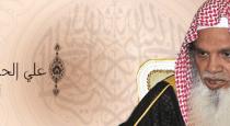 Sheikh Ali Al Hudhaify